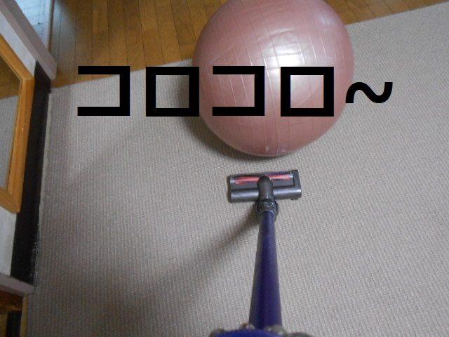 バランスボールと掃除機