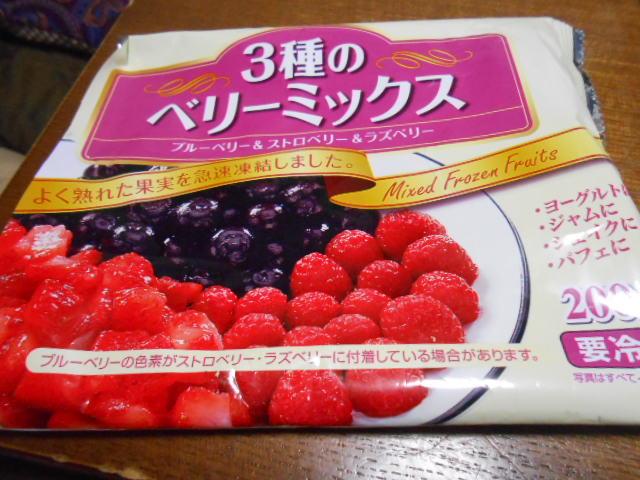 冷凍ベリーミックス
