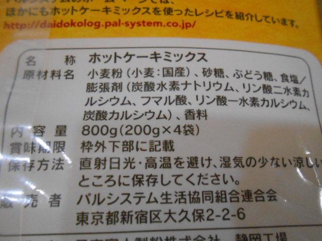 パルシステムのホットケーキミックス 原材料名