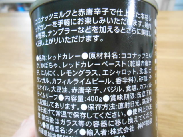 業務スーパー タイカレー缶 原材料